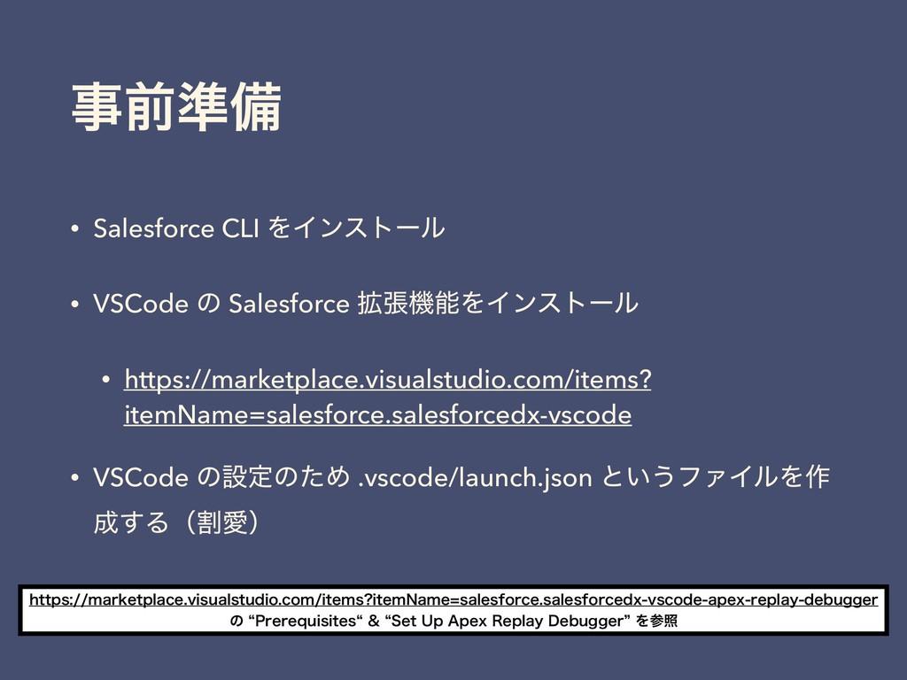 લ४උ • Salesforce CLI ΛΠϯετʔϧ • VSCode ͷ Salesf...