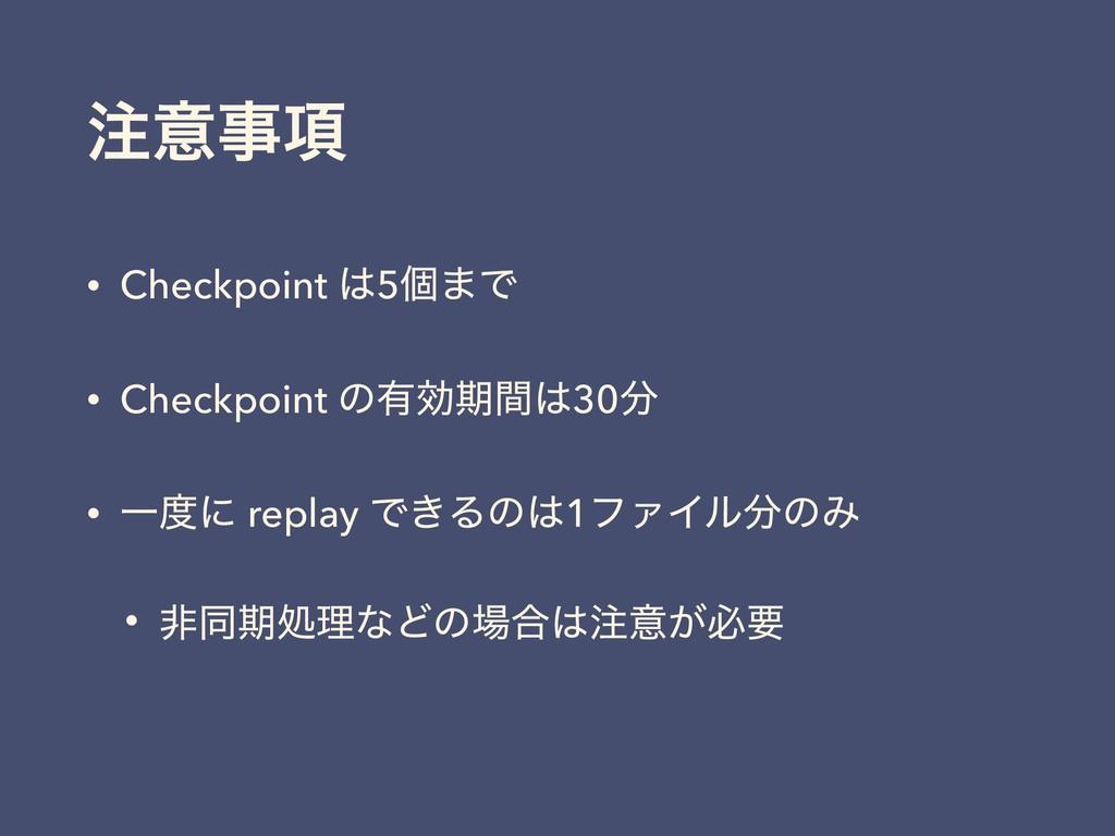 ҙ߲ • Checkpoint 5ݸ·Ͱ • Checkpoint ͷ༗ޮظؒ30 ...