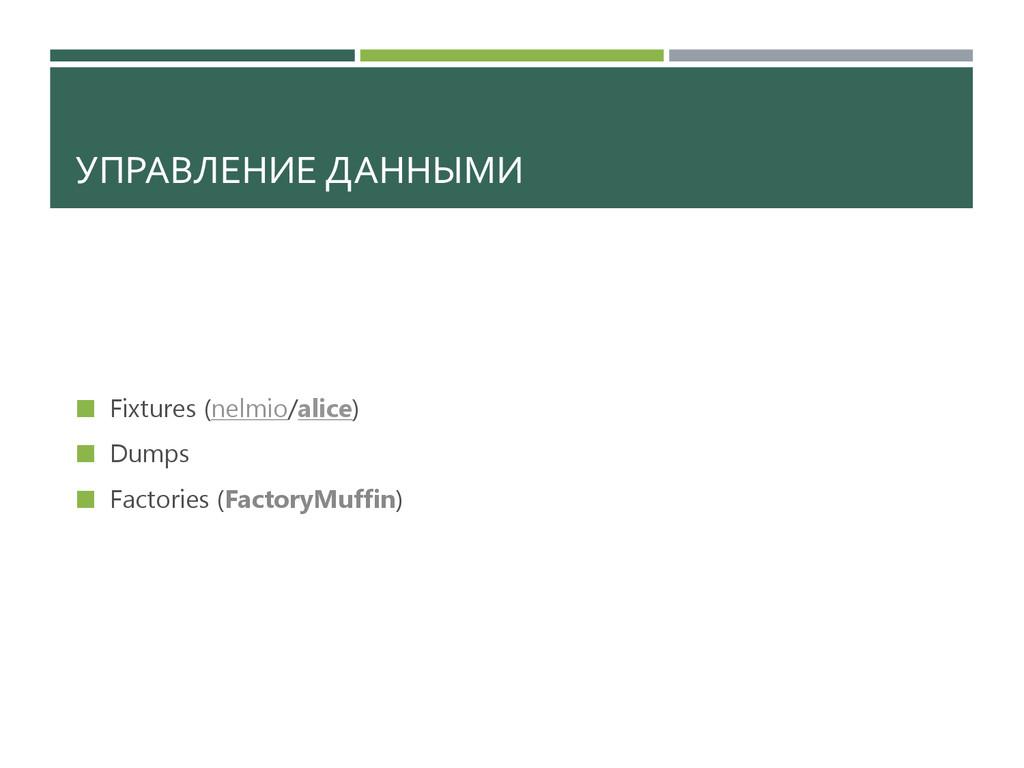 УПРАВЛЕНИЕ ДАННЫМИ  Fixtures (nelmio/alice)  ...