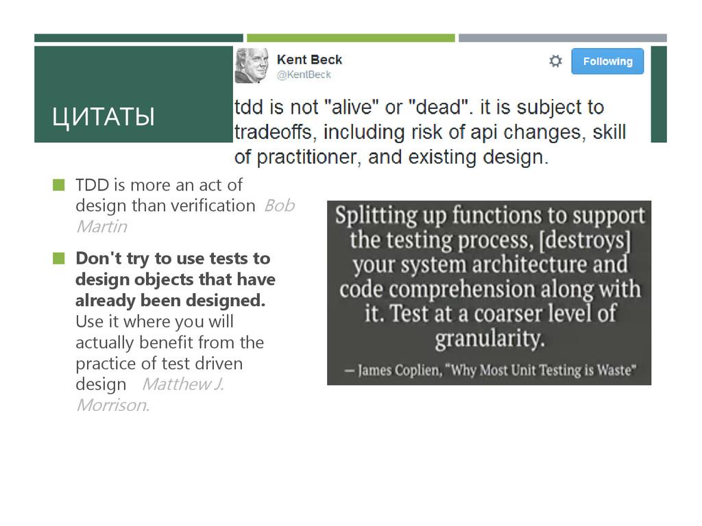 ЦИТАТЫ  TDD is more an act of design than veri...