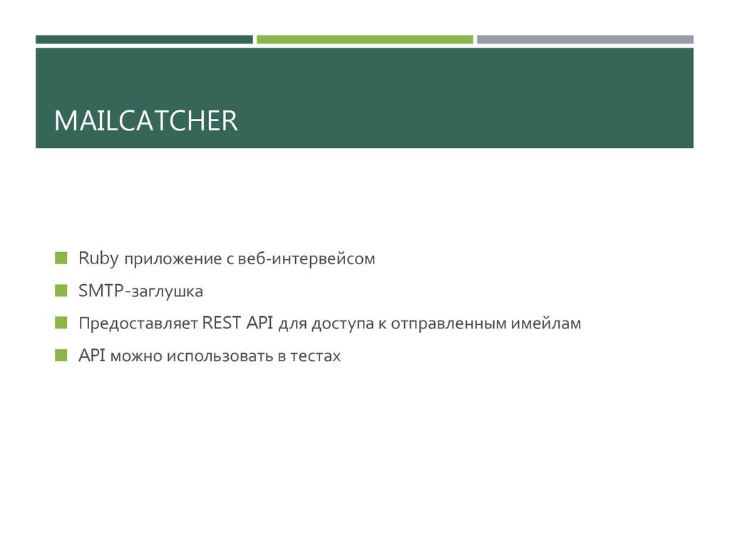 MAILCATCHER  Ruby приложение с веб-интервейсом...