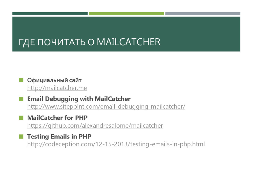ГДЕ ПОЧИТАТЬ О MAILCATCHER  Официальный сайт h...