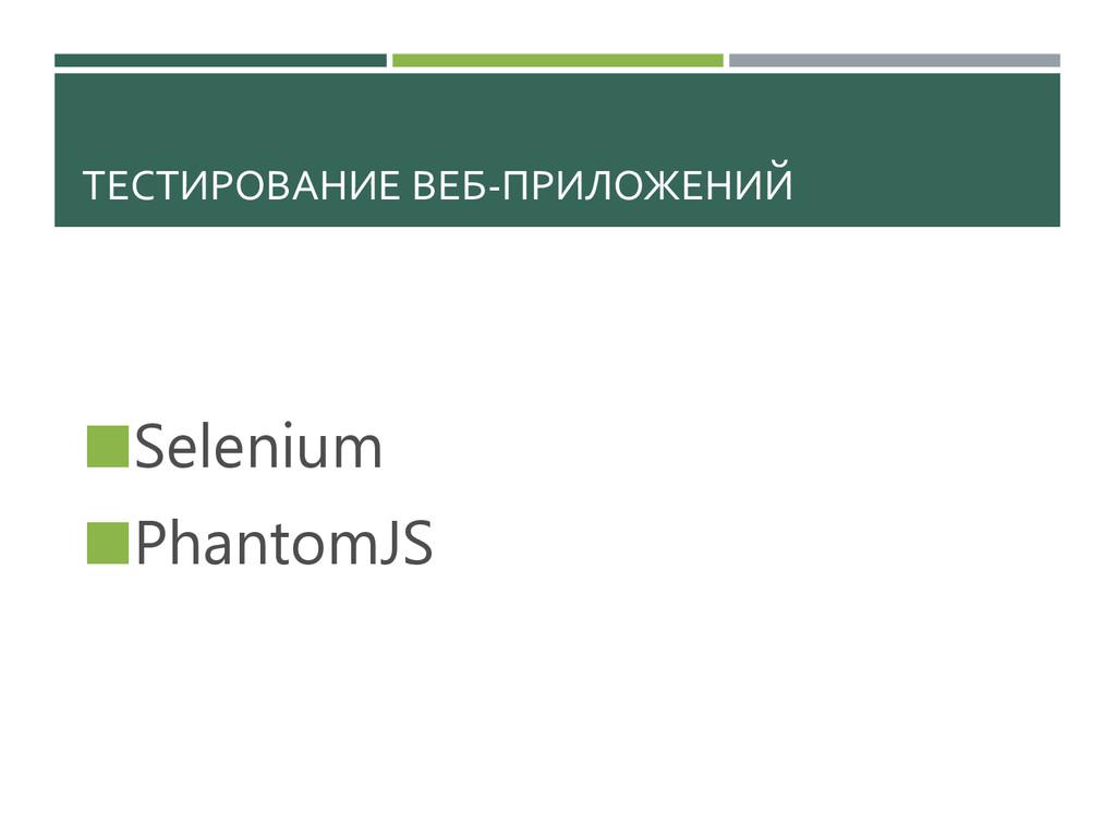 ТЕСТИРОВАНИЕ ВЕБ-ПРИЛОЖЕНИЙ Selenium PhantomJS