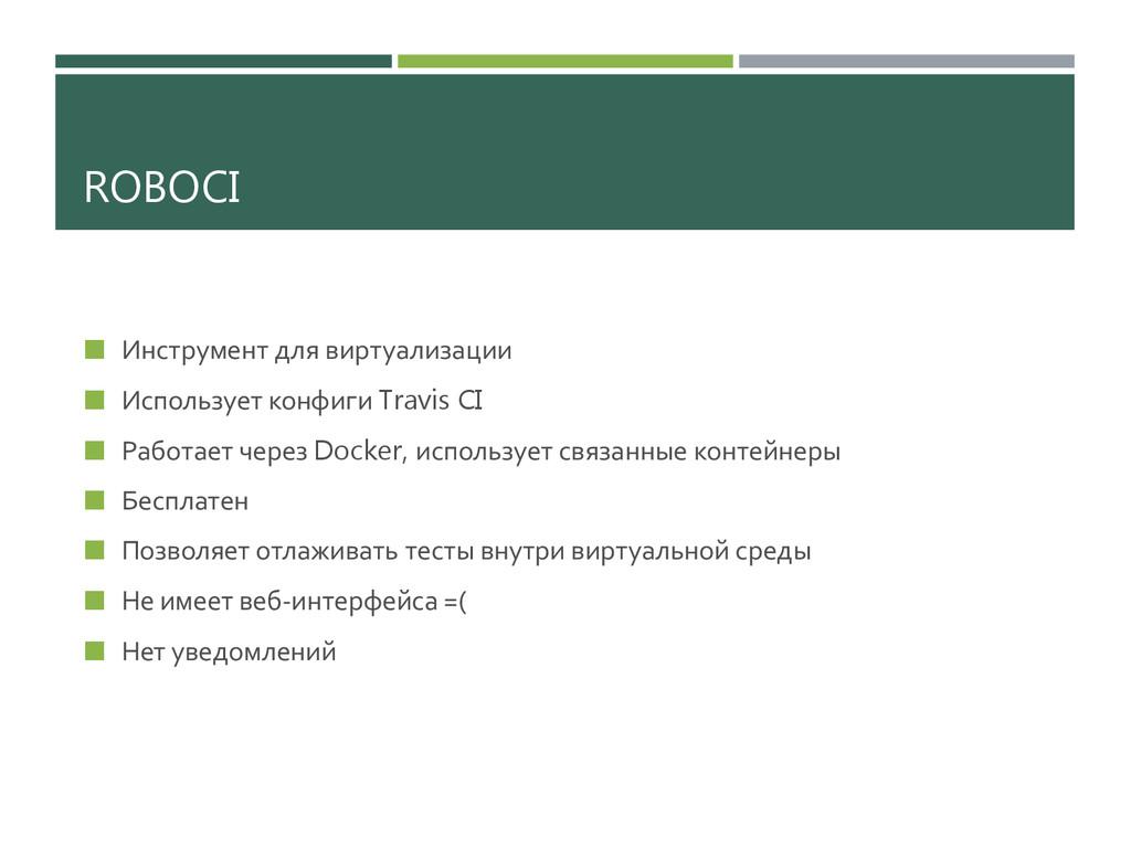 ROBOCI  Инструмент для виртуализации  Использ...