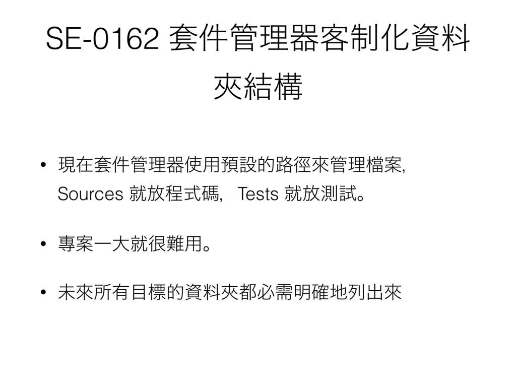 SE-0162 ݅ཧث٬੍Խྉ ᇄ݁ߏ • ݱࡏ݅ཧث༻༬ઃత࿏ኸိཧ䈕Ҋɼ S...
