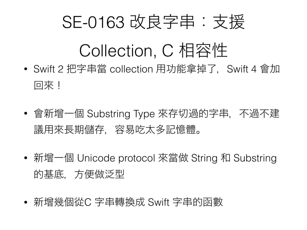 SE-0163 վྑࣈ۲ɿࢧԉ Collection, C ૬༰ੑ • Swift 2 ೺ࣈ۲...