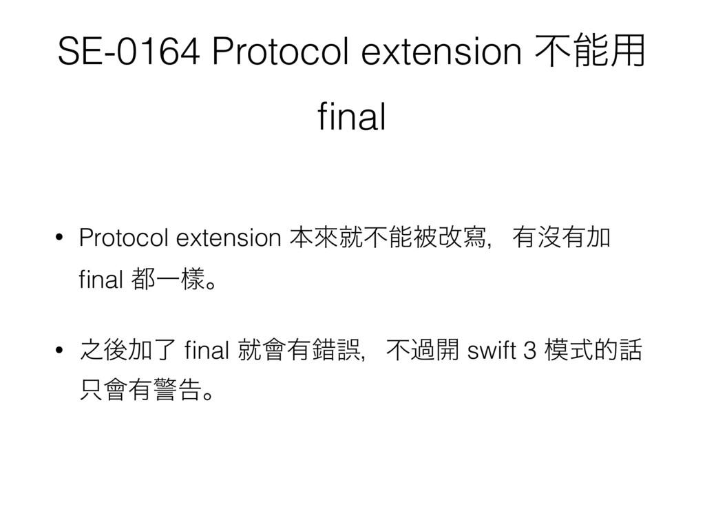 SE-0164 Protocol extension ෆ༻ final • Protocol ...