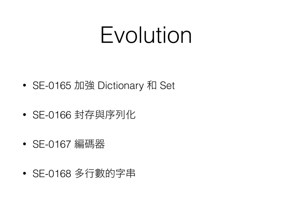 Evolution • SE-0165 Ճڧ Dictionary ࿨ Set • SE-01...