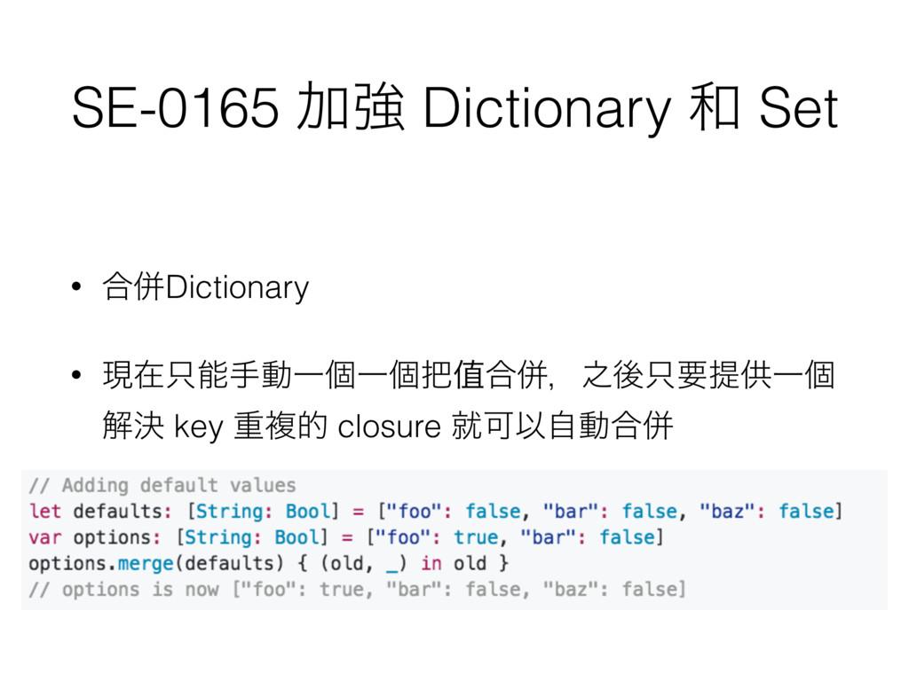 SE-0165 Ճڧ Dictionary  Set • ߹ซDictionary • ݱࡏ...