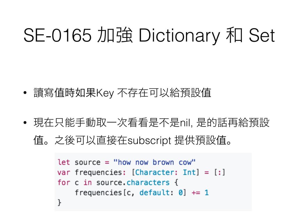 SE-0165 Ճڧ Dictionary  Set • ᩇሜᆴℭೂݔKey ෆଘࡏՄҎڅ༬...