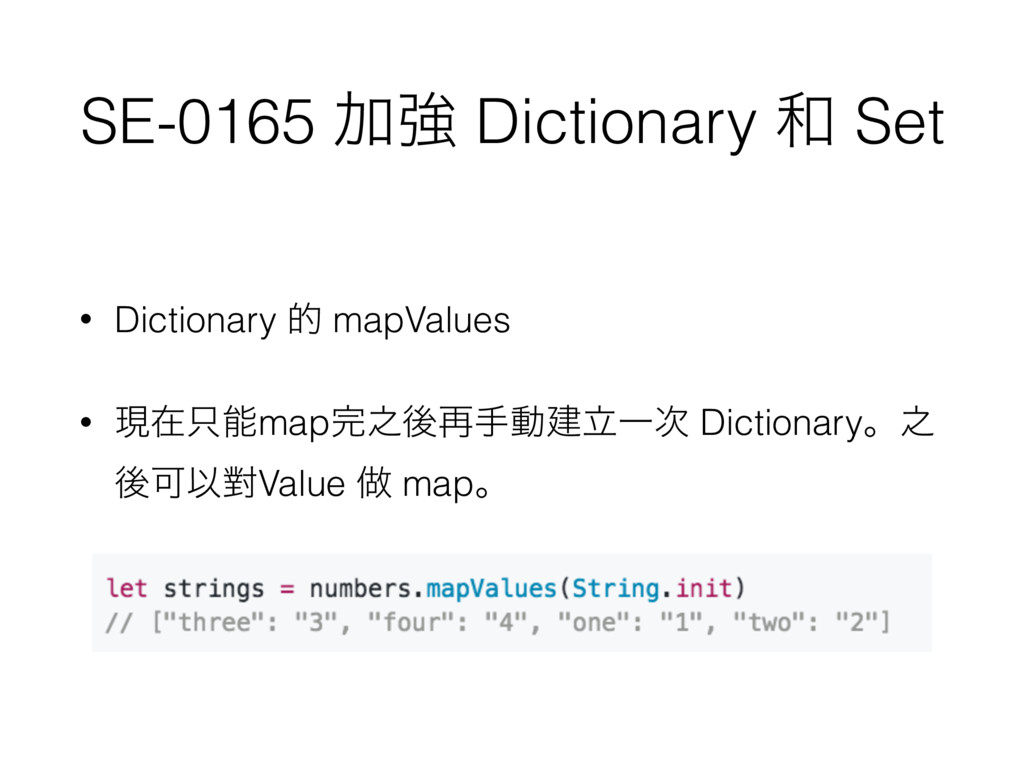 SE-0165 Ճڧ Dictionary ࿨ Set • Dictionary త mapV...