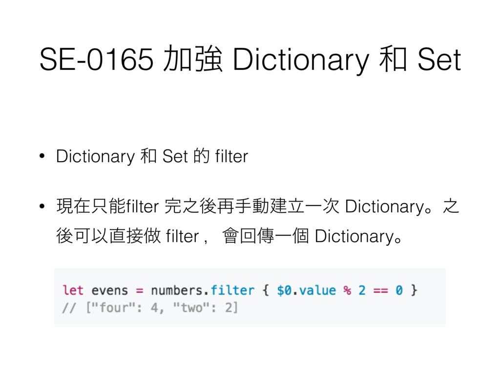 SE-0165 Ճڧ Dictionary  Set • Dictionary  Set ...