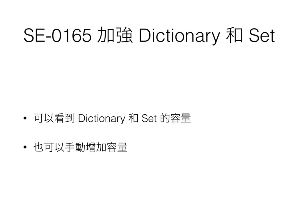 SE-0165 Ճڧ Dictionary  Set • ՄҎ౸ Dictionary ...