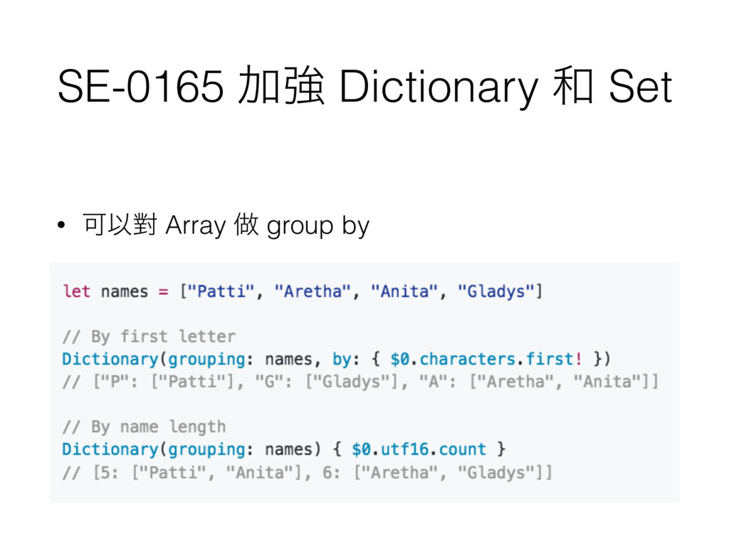SE-0165 Ճڧ Dictionary ࿨ Set • ՄҎሣ Array ၏ group...