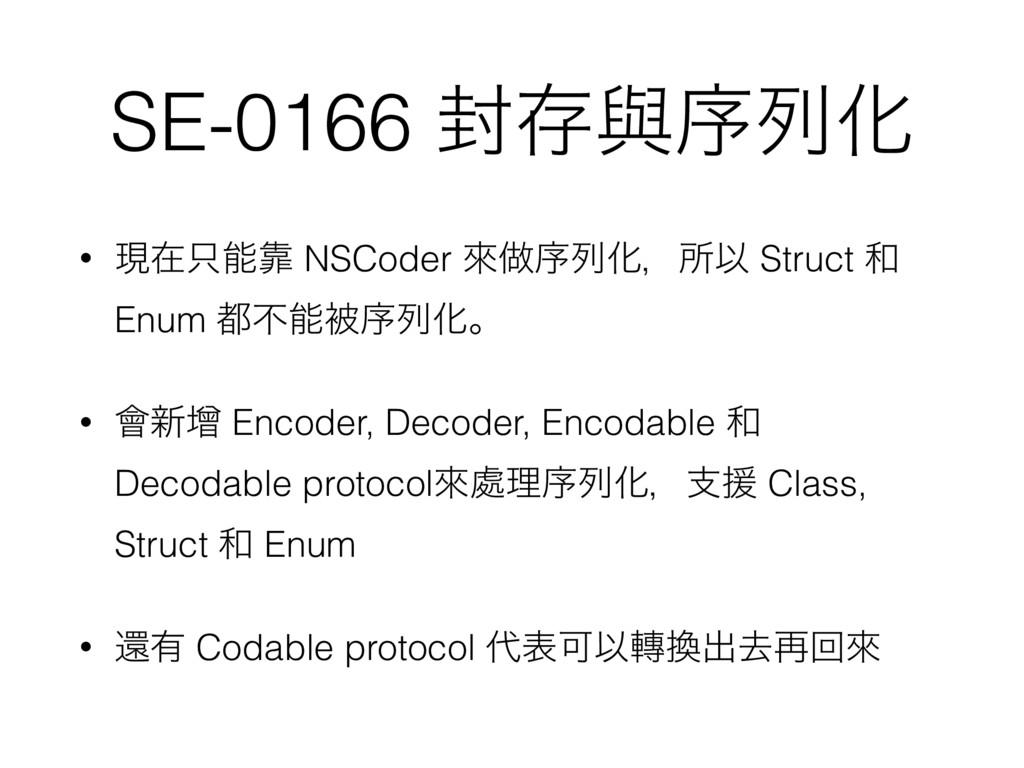 SE-0166 ෧ଘᢛংྻԽ • ݱࡏᯪ NSCoder ိ၏ংྻԽɼॴҎ Struct ...