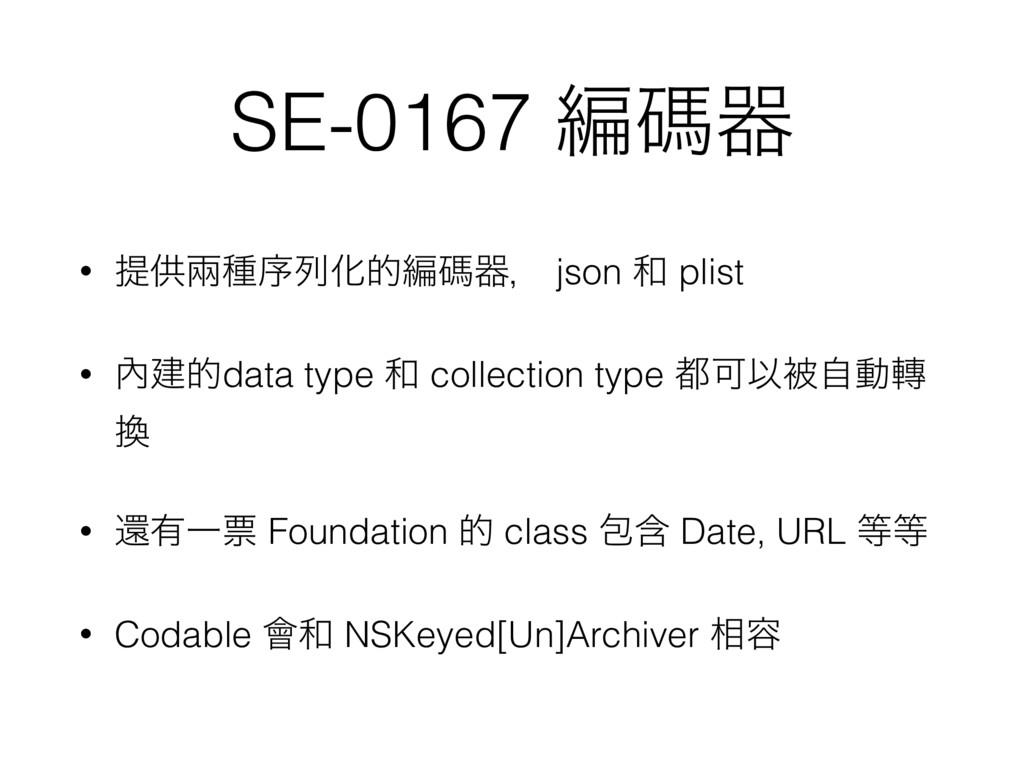 SE-0167 ฤᛰث • ఏڙၷछংྻԽతฤᛰثɼ json  plist • 㚎ݐతda...