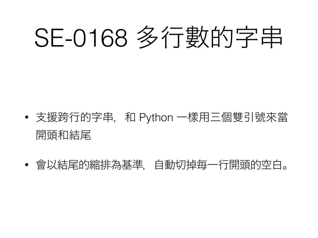 SE-0168 ଟߦᏐత۲ • ࢧԉލߦత۲ɼ Python Ұᒬ༻ݸძҾᥒိᙛ ։಄...