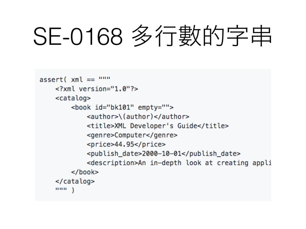 SE-0168 ଟߦᏐత۲