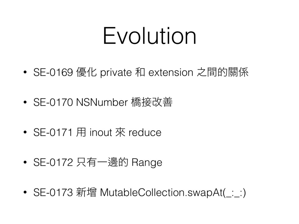 Evolution • SE-0169 ༏Խ private ࿨ extension ೭ؒత᮫...