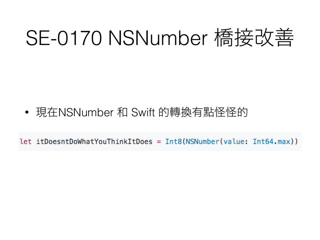 SE-0170 NSNumber ڮվળ • ݱࡏNSNumber  Swift త༗...