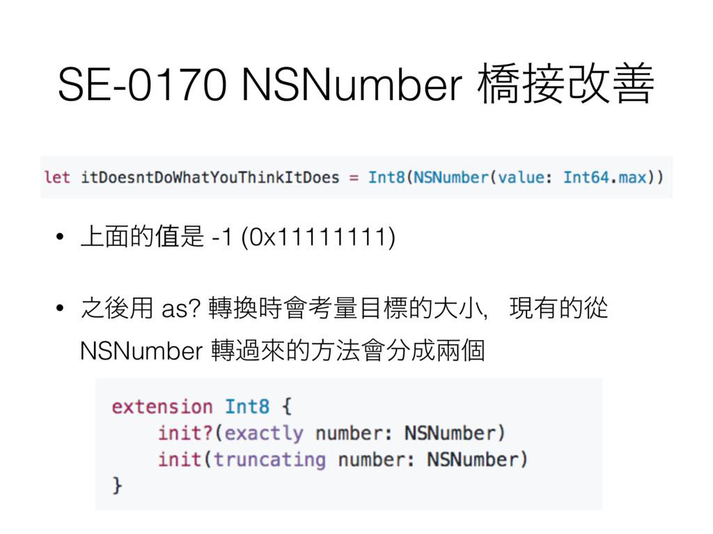 SE-0170 NSNumber ڮվળ • ্໘తᆴੋ -1 (0x11111111) •...