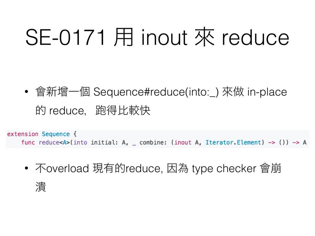 SE-0171 ༻ inout ိ reduce • ။৽⃧Ұݸ Sequence#reduc...