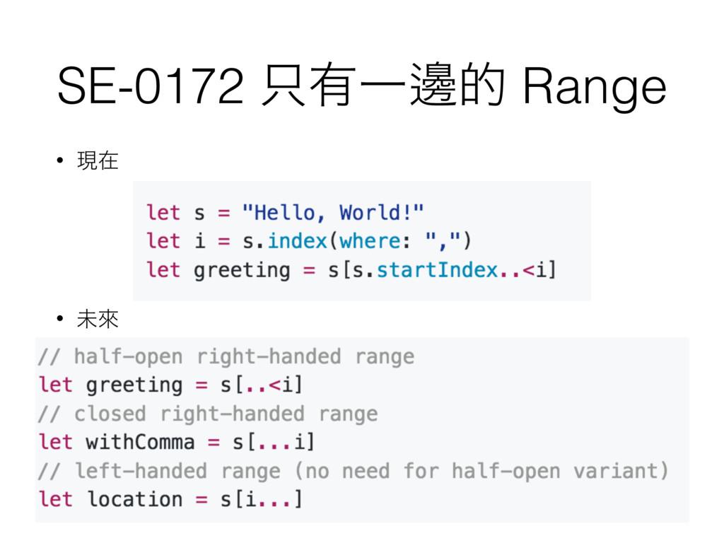 SE-0172 ༗Ұᬑత Range • ݱࡏ • ະိ