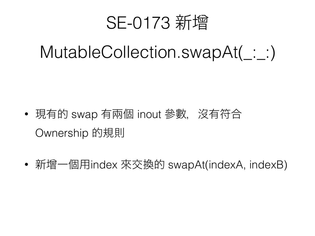 SE-0173 ৽⃧ MutableCollection.swapAt(_:_:) • ݱ༗త...