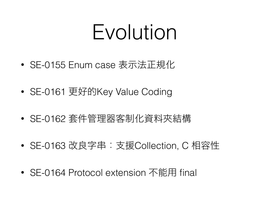Evolution • SE-0155 Enum case දࣔ๏ਖ਼نԽ • SE-0161 ...