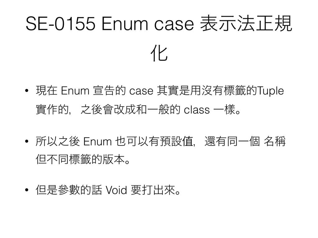SE-0155 Enum case දࣔ๏ਖ਼ن Խ • ݱࡏ Enum એࠂత case ଖመ...
