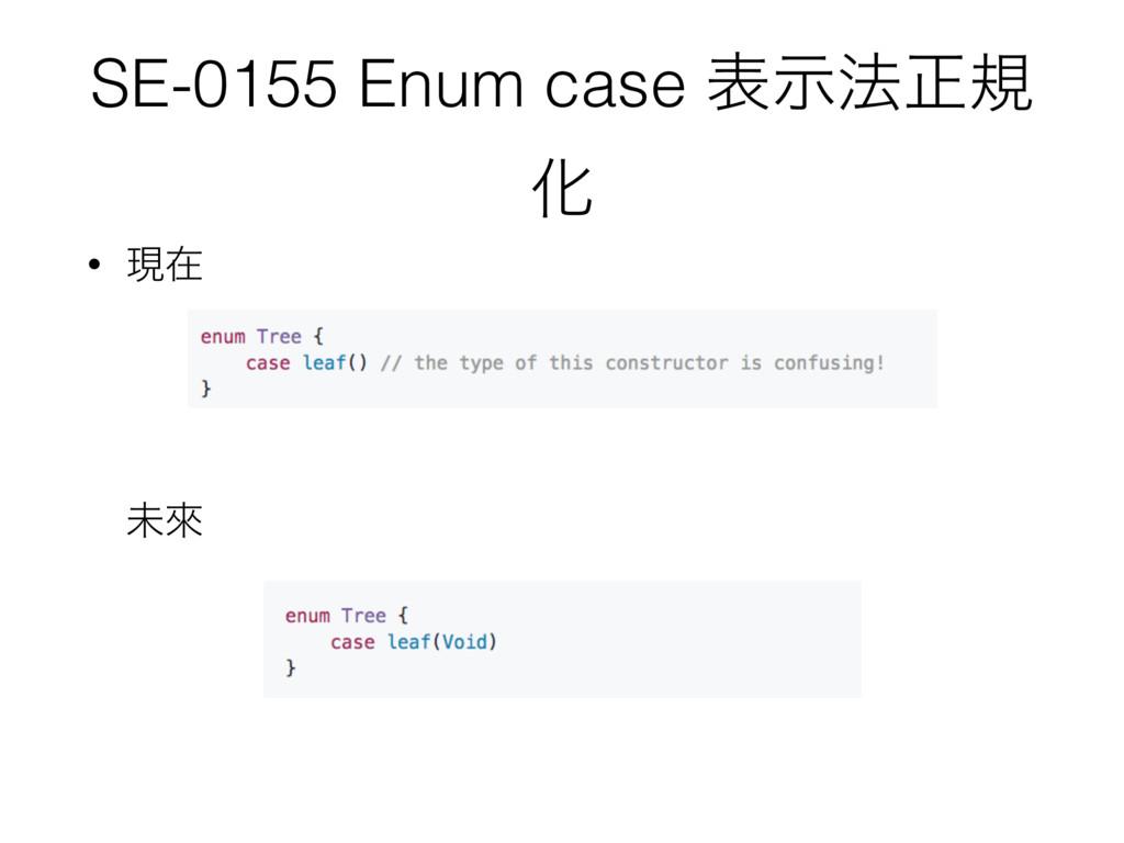 SE-0155 Enum case දࣔ๏ਖ਼ن Խ • ݱࡏ     ະိ  ...