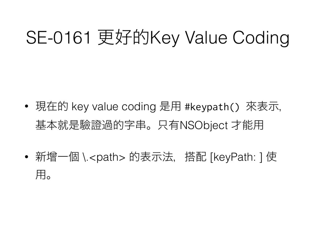 SE-0161 ߋ޷తKey Value Coding • ݱࡏత key value cod...