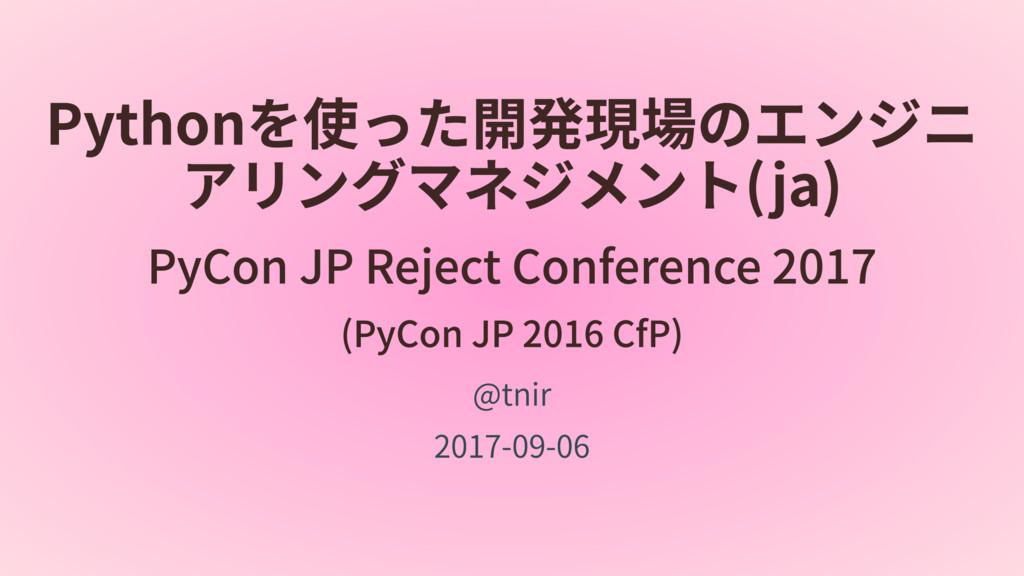 Pythonを使った開発現場のエンジニ アリングマネジメント(ja) PyConJPRej...