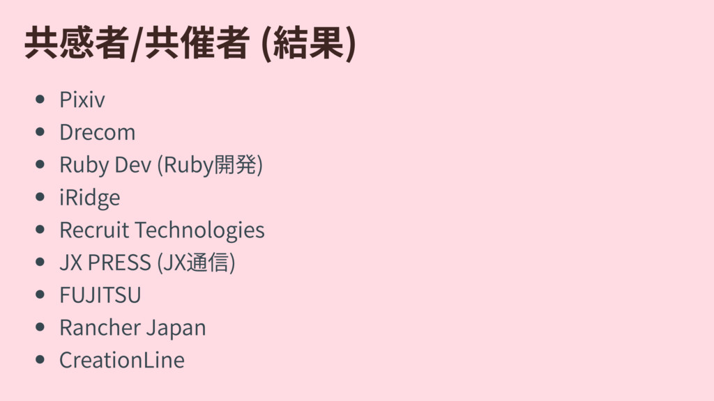 共感者/共催者(結果) Pixiv Drecom RubyDev(Ruby開発) iRi...