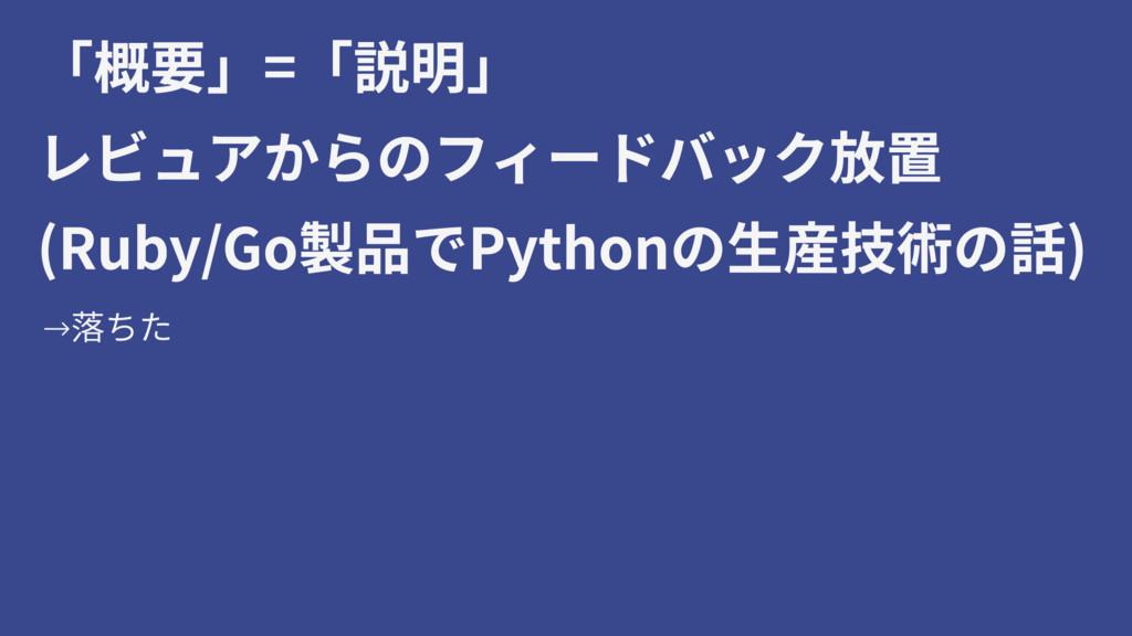 「概要」=「説明」 レビュアからのフィードバック放置 (Ruby/Go製品でPythonの生産...