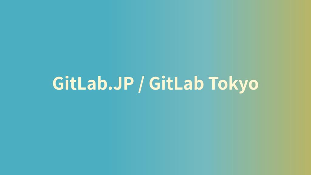 GitLab.JP/GitLabTokyo