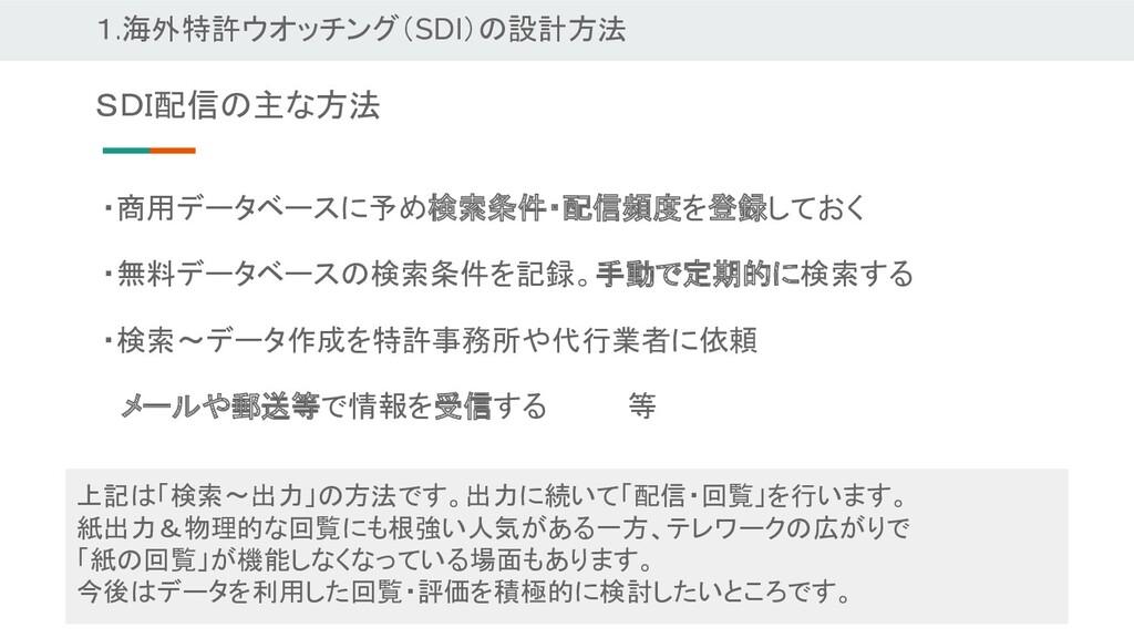 1.海外特許ウオッチング(SDI)の設計方法 ・商用データベースに予め検索条件・配信頻度を登録...