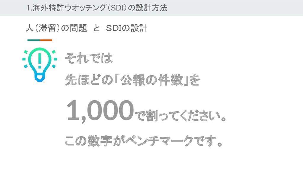 1.海外特許ウオッチング(SDI)の設計方法 それでは 先ほどの「公報の件数」を 1,000で...