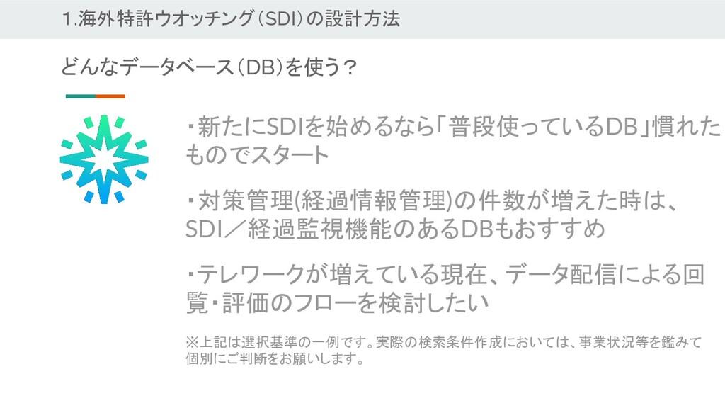1.海外特許ウオッチング(SDI)の設計方法 ・新たにSDIを始めるなら「普段使っているDB」...
