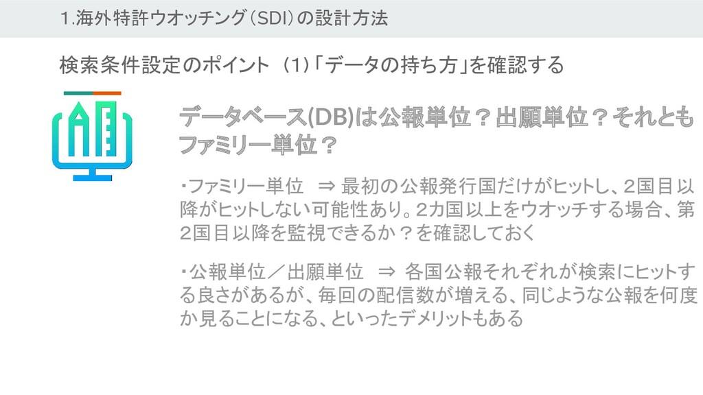 1.海外特許ウオッチング(SDI)の設計方法 データベース(DB)は公報単位?出願単位?それと...