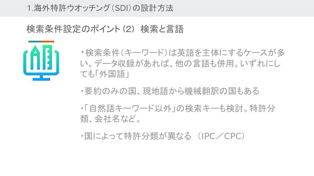 1.海外特許ウオッチング(SDI)の設計方法 ・検索条件(キーワード)は英語を主体にするケース...