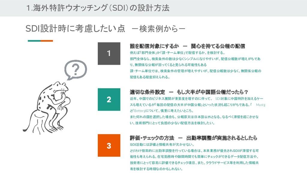1.海外特許ウオッチング(SDI)の設計方法 SDI設計時に考慮したい点 -検索例から-  誰...
