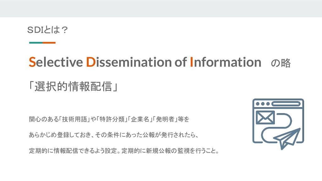 Selective Dissemination of Information  の略 「選択的...