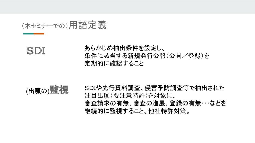 (本セミナーでの)用語定義 SDI あらかじめ抽出条件を設定し、 条件に該当する新規発行公報(...