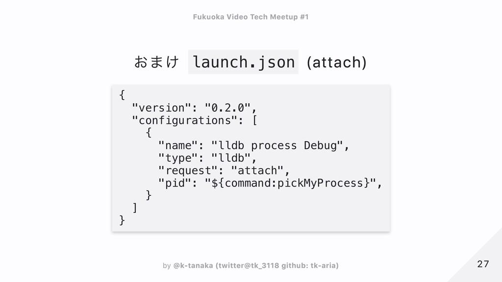 """おまけ launch.json (attach) {  """"version"""": """"0.2.0"""",..."""