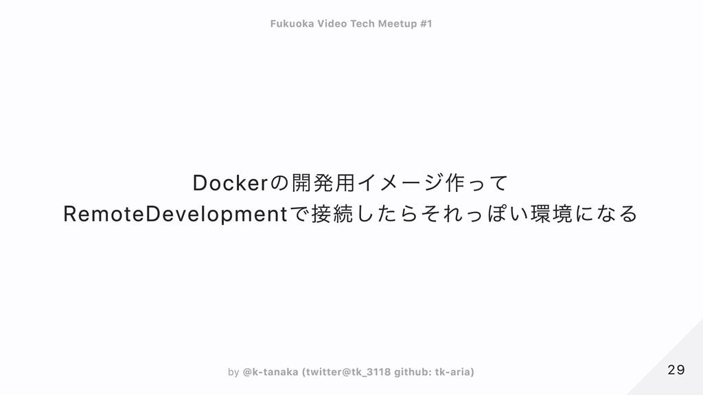 Dockerの開発用イメージ作って  RemoteDevelopmentで接続したらそれっぽい...