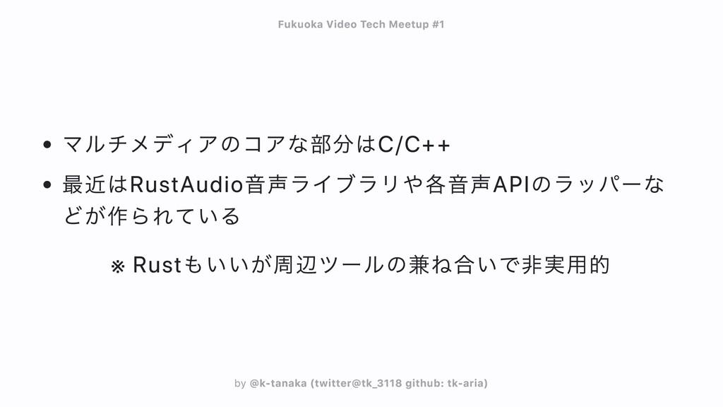 マルチメディアのコアな部分はC/C++ 最近はRustAudio音声ライブラリや各音声APIの...