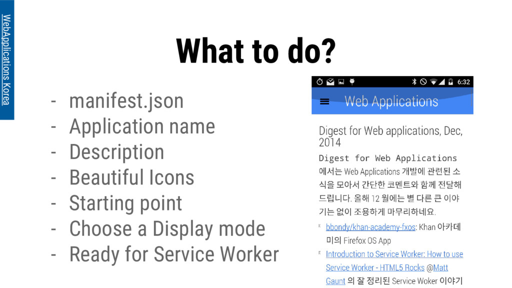 What to do? - manifest.json - Application name ...