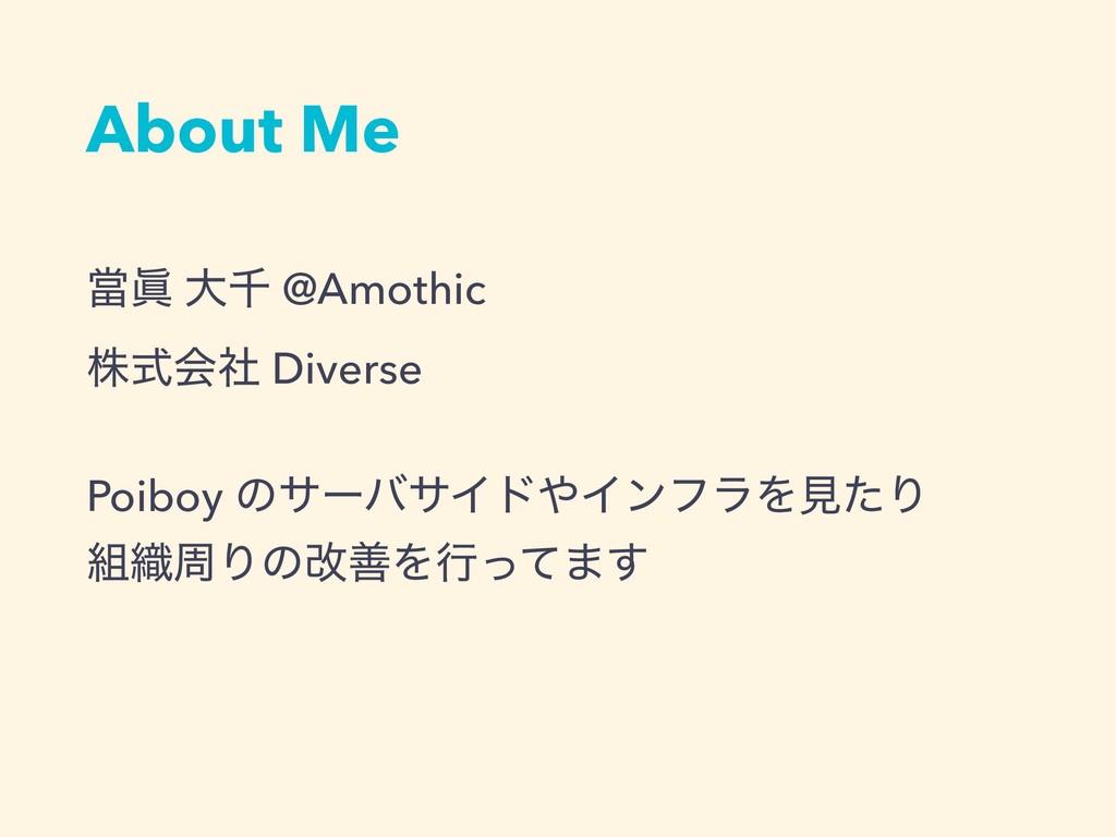 About Me ᙛᚸ େઍ @Amothic גࣜձࣾ Diverse Poiboy ͷαʔ...