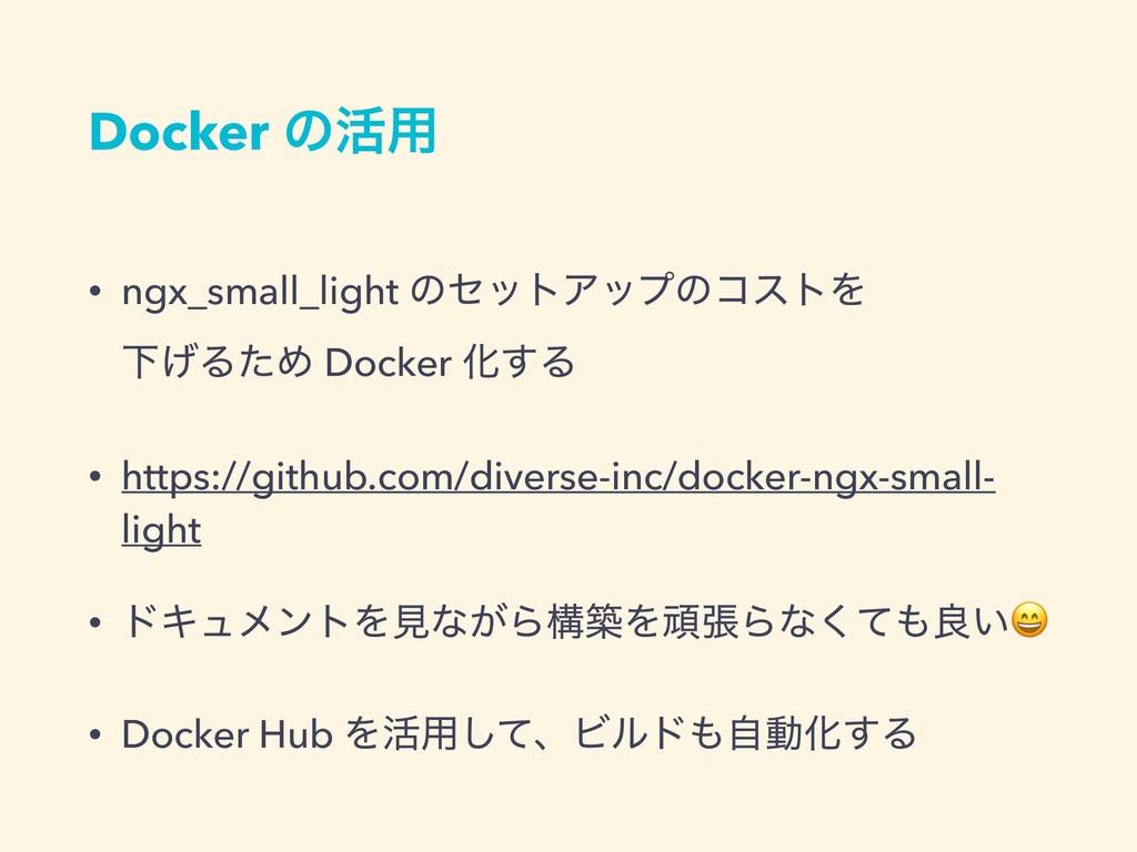 Docker ͷ׆༻ • ngx_small_light ͷηοτΞοϓͷίετΛ Լ͛Δͨ...
